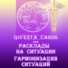 карты - Ки Веста (QiVesta)